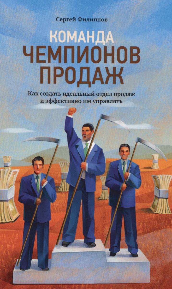 Филиппов С. Команда чемпионов продаж