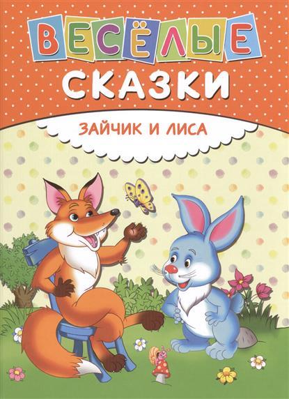 Веселые сказки. Зайчик и лиса