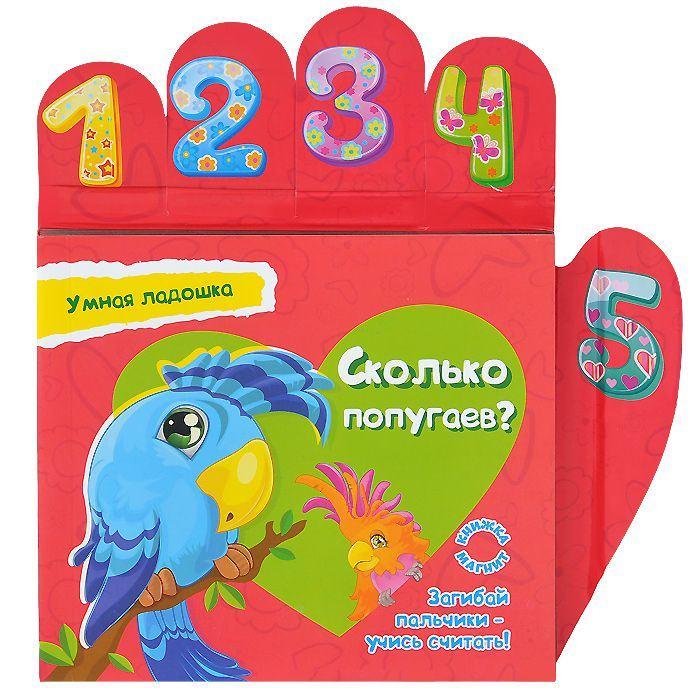 Юга . Сколько попугаев? Книжка магнит. Загибай пальчики - учись считать!