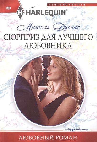 Дуглас М.: Сюрприз для лучшего любовника