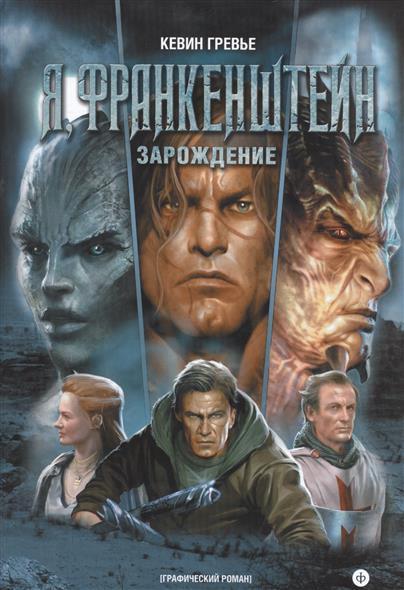 Я, Франкенштейн: Зарождение