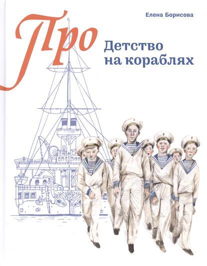 Фото Борисова Е. Детство на кораблях детство лидера