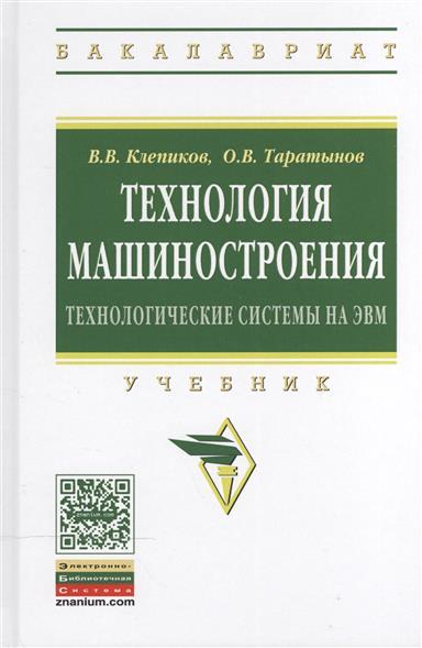 Технология машиностроения: технологические системы на ЭВМ. Учебник