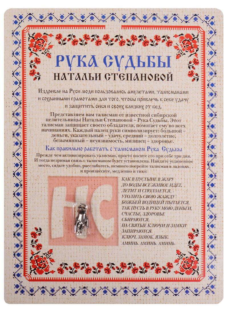 Амулет Рука Судьбы Натальи Степановой