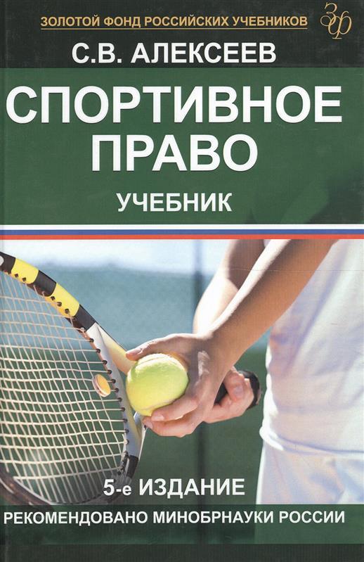 Спортивное право