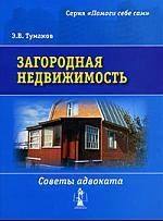 Загородная недвижимость Советы адвоката