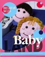 Бржеская Ю. Baby Land Одежда и аксессуары для самых мален. одежда обувь и аксессуары