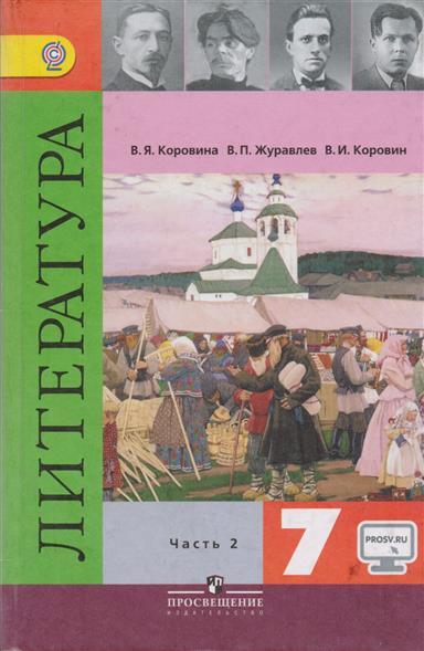 Литература 7кл. Учебник В 2ч. Ч.2