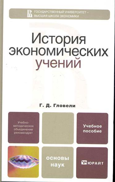 История экономических учений Учеб. пос.