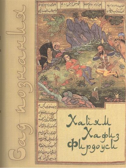 Модестов В. (сост.) Сад познания. Восточная поэзия (Фирдоуси, Омар Хайям, Хафиз) омар хайям сад любви