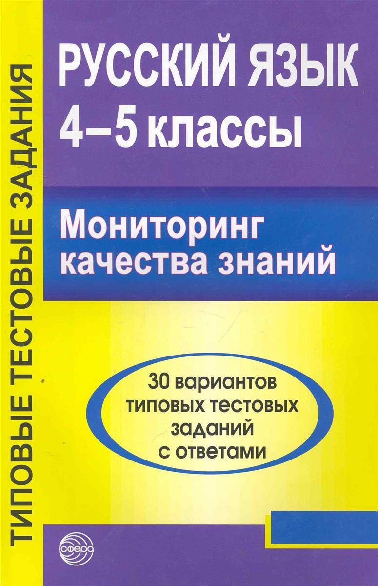 Малюшкин А. (сост.) Русский язык 4-5 кл. Мониторинг качества знаний ISBN: 9785994903896