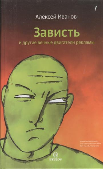 Иванов А. Зависть и другие вечные двигатели рекламы