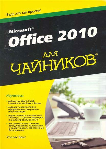 Microsoft Office 2010 для чайников