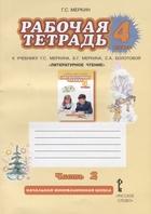 Рабочая тетрадь к учебнику Г.С. Меркина, Б.Г. Меркина, С.А. Болотовй