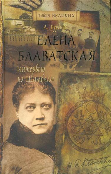 Елена Блаватская Интервью из Шамбалы