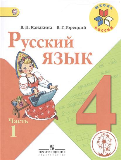 Обложка книги Русский язык. 4 класс. В 5-ти частях. Часть 1. Учебник
