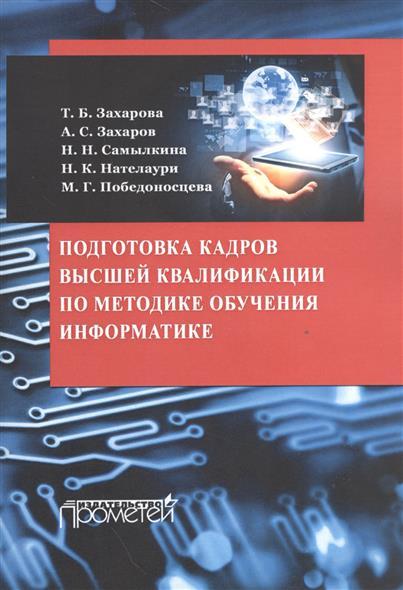Подготовка кадров высшей квалификации по методике обучения информатике. Методическое пособие