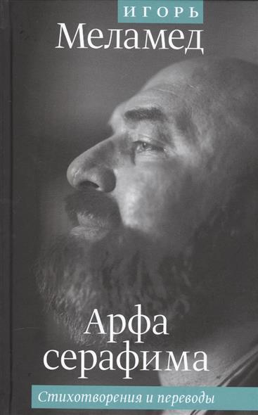Арфа Серафима. Стихотворения и переводы