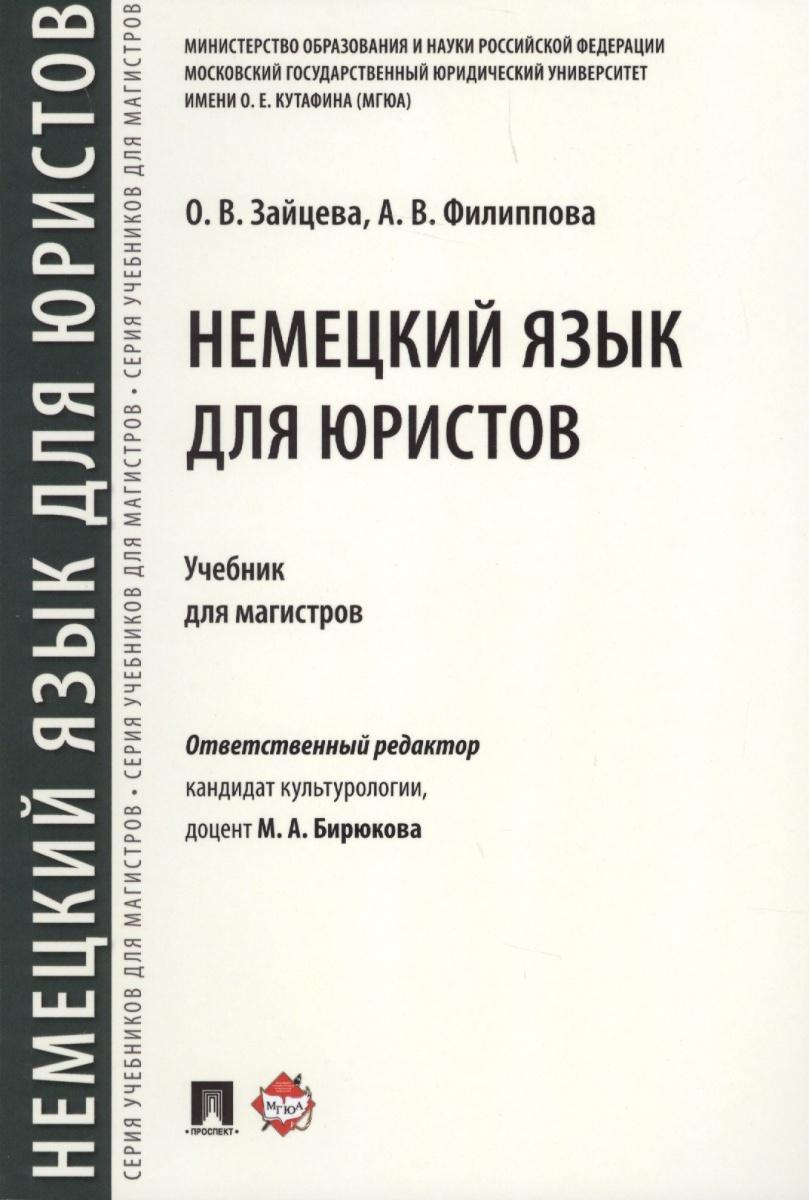 Зайцева О., Филиппова А. Немецкий язык для юристов. Учебник для магистров