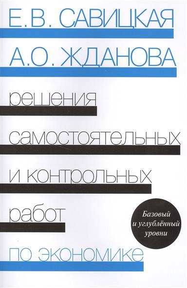 Решения самостоятельных и контрольных работ по экономике (к сборнику