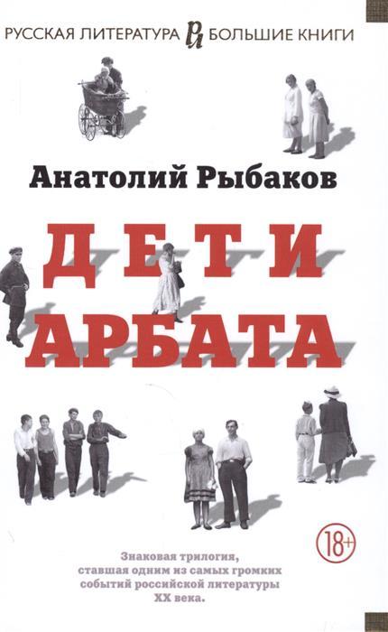 купить Рыбаков А. Дети Арбата по цене 642 рублей