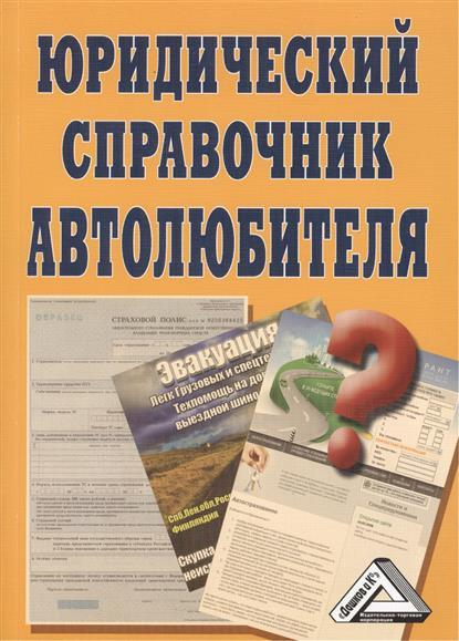 Юридический справочник автолюбителя