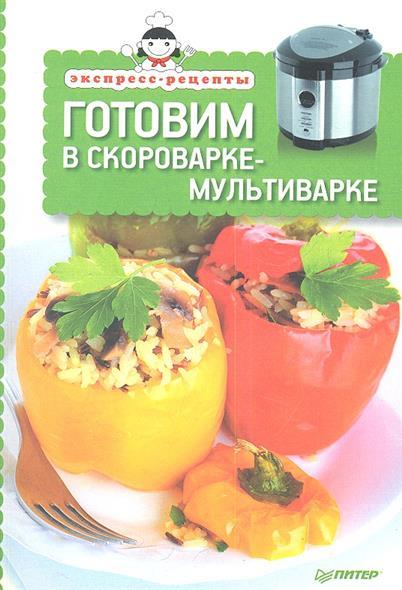 Товкун Е. Готовим в скороварке-мультиварке экспресс рецепты готовим в мультиварке