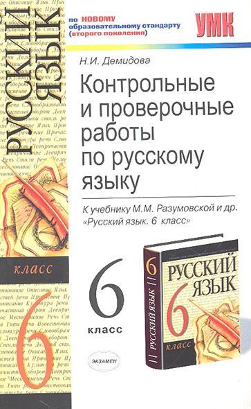 Контрольные и провер. работы по рус. яз. 6 кл