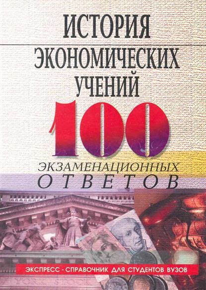 История экономических учений 100 экз. ответов