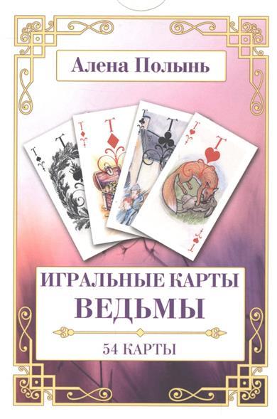 Полынь А. Игральные карты ведьмы 1toy с мебелью 187 деталей красотка