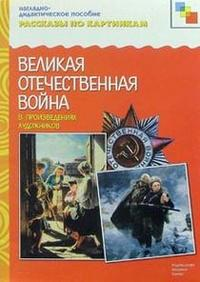 Великая Отечественная война в произв. худ. Рассказы по картинкам