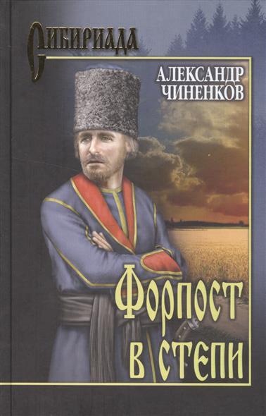 Чиненков А. Форпост в степи двери форпост в зеленограде