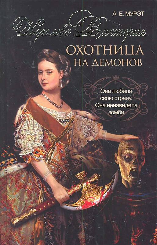 Мурэт А. Королева Виктория - охотница на демонов пончо lorentino королева виктория