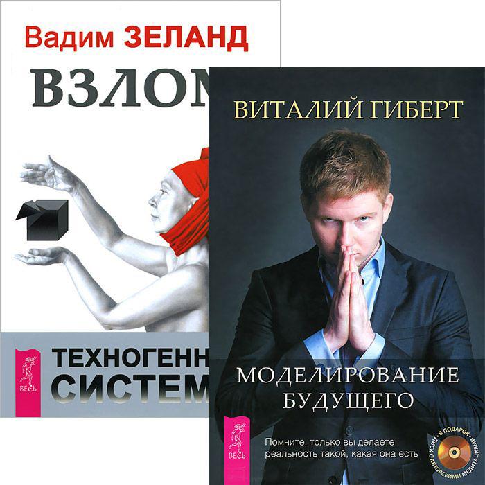Гиберт В., Зеланд В. Моделирование будущего (+CD) + Взлом техногенной системы (аудиокнига + 2 CD в подарок)