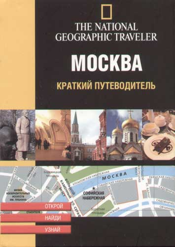 Ле Тэк Х. Москва. Краткий путеводитель ISBN: 5170269803