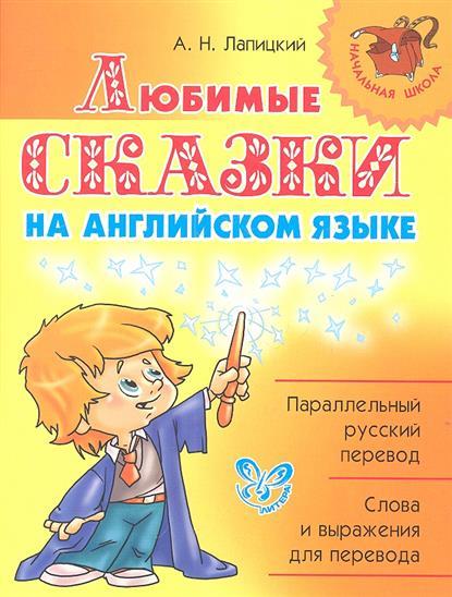 Любимые сказки на английском языке