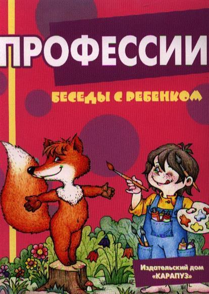 Шипунова В. Профессии. Беседы с ребенком