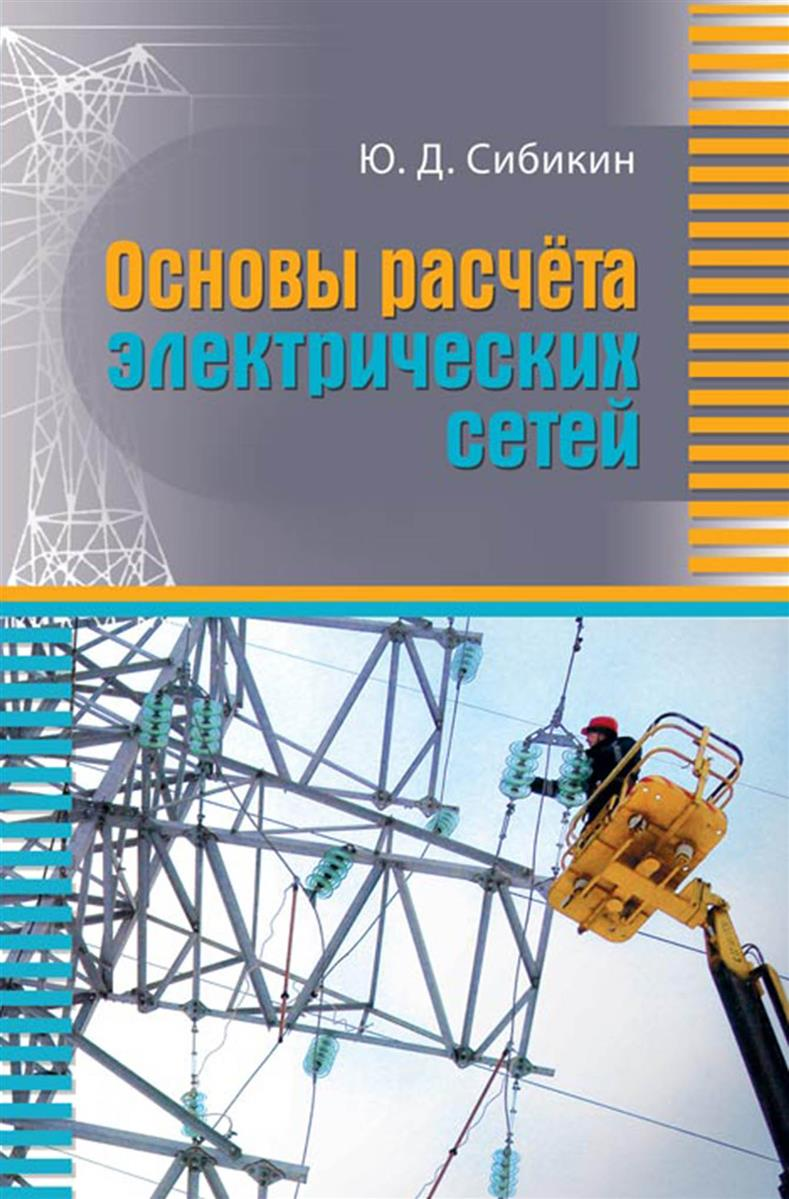 Основы расчета электрических сетей. Учебное пособие