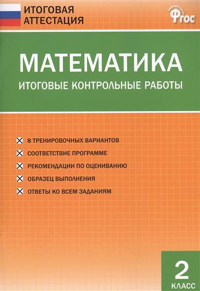 Математика. Итоговые контрольные работы. 2 класс. 8 тренировочных вариантов. Соответствие программе. Рекомендации по оцениванию. Образец выполнения. Ответы ко всем заданиям