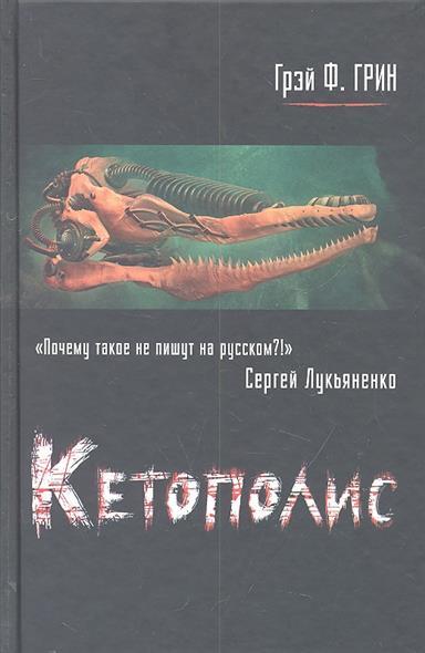 Грин Г. Кетополис Кн.1 Киты и броненосцы броненосцы