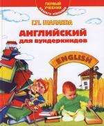 Английский для вундеркиндов