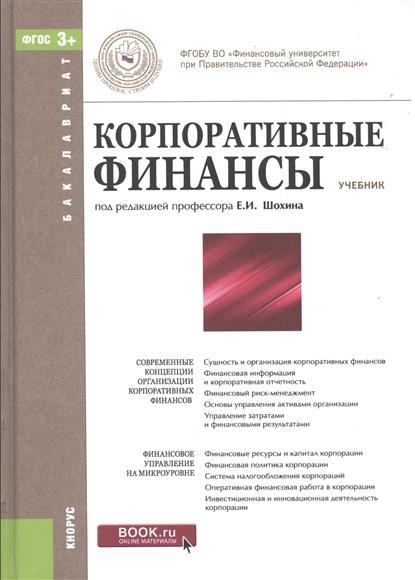 Шохин Е. (ред.) Корпоративные финансы
