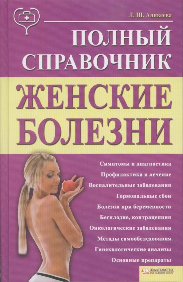 Аникеева Л. Женские болезни. Полный справочник