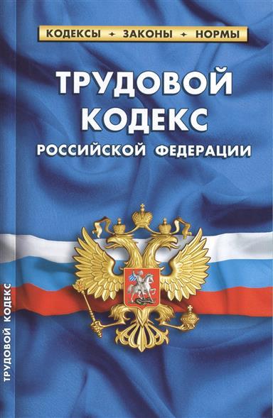Трудовой кодекс Российской Федерации. По состоянию на 5 октября 2014 года
