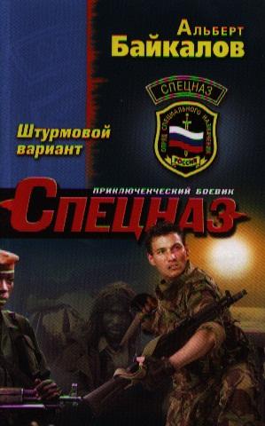 Байкалов А. Штурмовой вариант