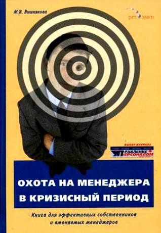 Вишнякова М.: Охота на менеджера