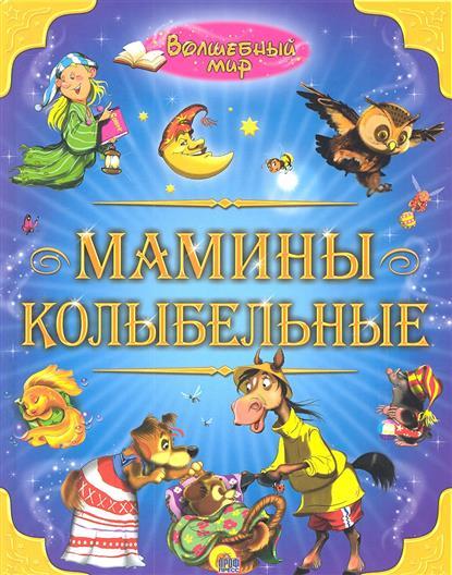 Гетцель В.: Волшебный мир Мамины колыбельные