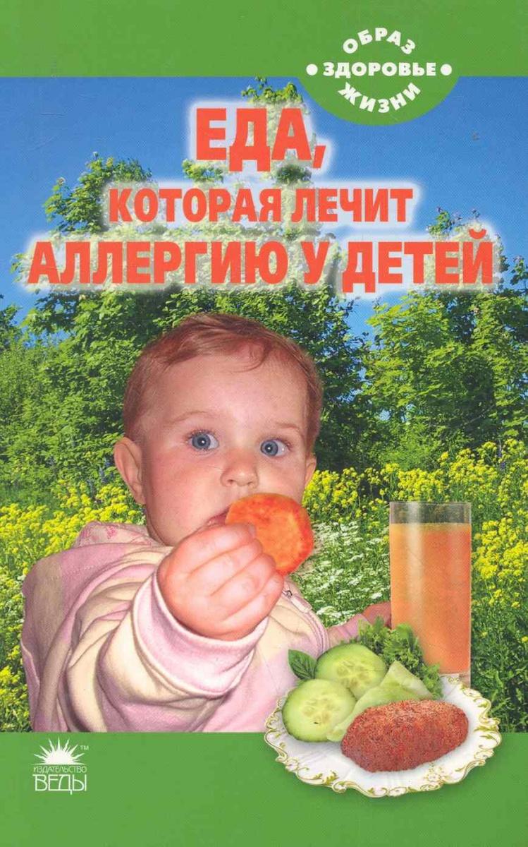 Стрельникова Н. Еда которая лечит аллергию у детей еда которая лечит зрение