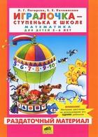 Игралочка - ступенька к школе. Математика для детей 5-6 лет. Раздаточный материал (13 листов)