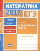 ЕГЭ 2017. Математика. Арифметические задачи. Задача 1 (профильный уровень). Задачи 3,6 (базовый уровень). Рабочая тетрадь (ФГОС)